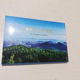 森林之城魅力贵阳邮资明信片20全
