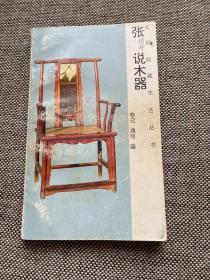 张说木器 作者:  春元 逸明 出版社:  国际文化出版公司