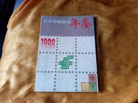 天津市邮政局年鉴1998年