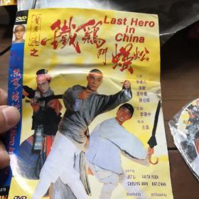 黄飞鸿之铁鸡斗蜈蚣   DVD  单碟   简装