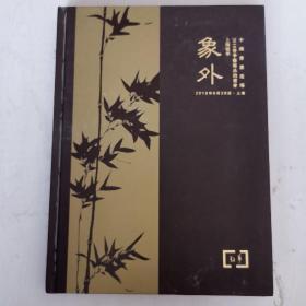 象外 中国书画夜场