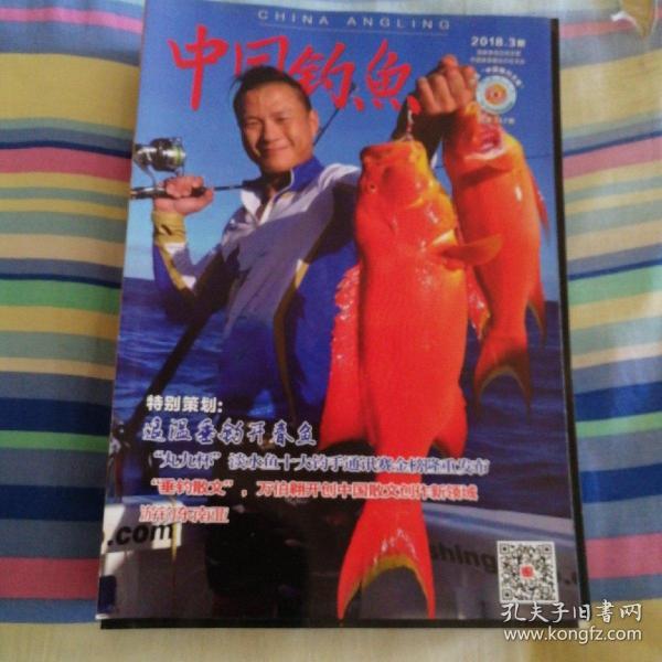 中国钓鱼2018年3.4.5.6.7.8.9.10.11.12