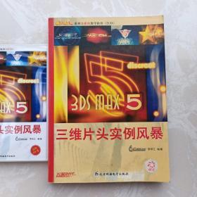 (含光盘)3ds max 5三维片头实例风暴(2CD+1本手册)