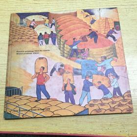 中国户县农民画(外文版)24开.1976年印【M--9】