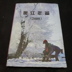嫩江年鉴(2000)