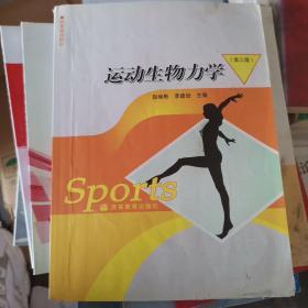 运动生物力学(第3版)