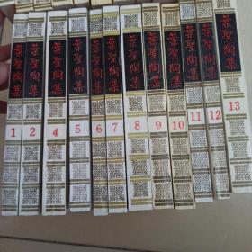 叶圣陶集(1-25卷) 缺3,24本