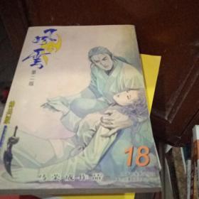 风云18 神兵版(第二版)