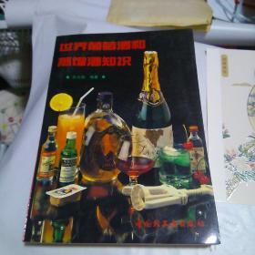 世界葡萄酒和蒸馏酒知识(正版书)