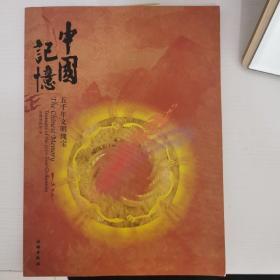 中国记忆:五千年文明瑰宝