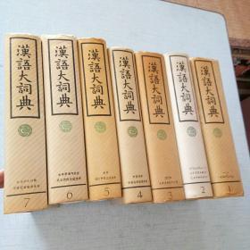 汉语大词典(1-12,加附录索引) [A套----15]