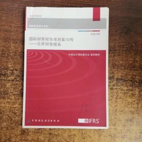国际财务报告准则·国际会计准则第10号:合并财务报表(汉英对照)