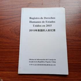 2015年美国的人权纪录(汉西)Registro de Derechos Humanos de Estados Unidos en 2015