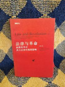 法律与革命(第二卷):新教改革对西方法律传统的影响
