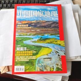 中国国家地理,2011年9月,2021,09 阿富汗