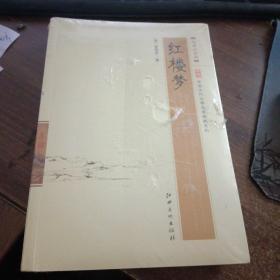 中国古代文学名著典藏系列:红楼梦(超值白金版)