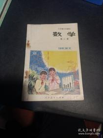 六年制小学课本 数学 第三册