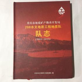 重庆市地质矿产勘查开发局208水文地质工程地质队队去(2003-2013)