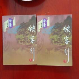 侠客行(全二册)