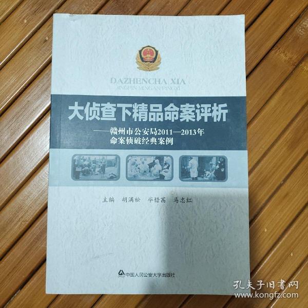 大侦查下精品命案评析 : 赣州市公安局2011~2013 年命案侦破经典案例