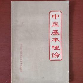 《中医基本理论》中山医学院新医学编辑 1971年1版2印 私藏 书品如图.