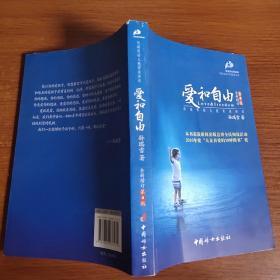 爱和自由:孙瑞雪幼儿教育演讲录(全新增订第4版)