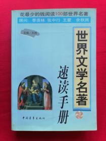 世界文学名著速读手册方洲主编 一版一印 厚册812页