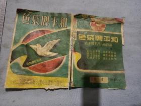 抗美援朝时期,保卫世界和平。天津和平鸽牌袋色广告。15/10