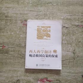 西人西学翻译与晚清救国良策的探索