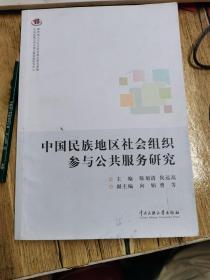 中国民族地区社会组织参与公共服务研究