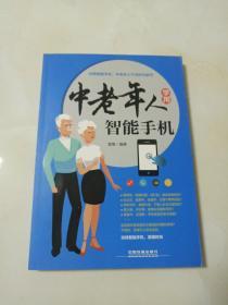 中老年人学用智能手机