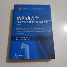 结构动力学:理论及其在地震工程中的应用(第4版 翻译版)