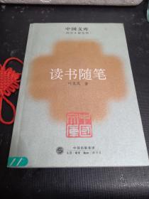 读书随笔(中国文库版)馆藏