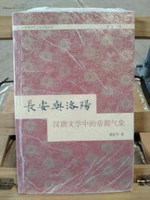 长安与洛阳:汉唐文学中的帝都气象