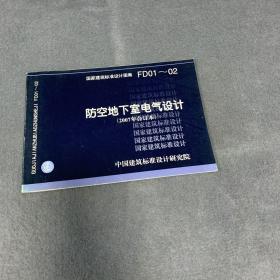 FD01~02防空地下室电气设计(2007年合订本)
