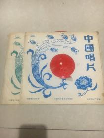 大薄膜唱片(台湾歌典演唱会实况录音选辑)1.2.二张四面