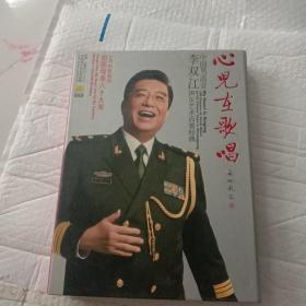 心儿在歌唱中国男高音