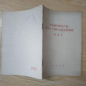 在庆祝中国共产党成立60周年大会上的讲话
