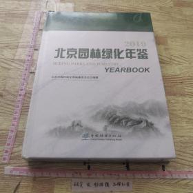 北京园林绿化年鉴(2019)
