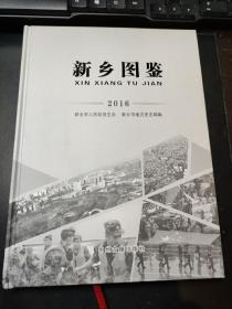 新乡图鉴2016【精装本】