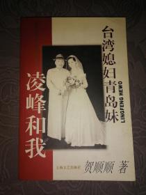 台湾媳妇青岛妹——凌峰和我(台湾著名艺人凌峰签赠本,加贺顺顺签名)