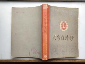 天安门诗抄(78年一版一印)