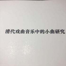 【复印本】清代戏曲音乐中的小曲研究(戏曲-曲艺-戏剧)