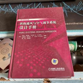 供热通风与空气调节系统设计手册原书(第4版)