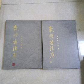 敦煌书法库 -第一辑、第二辑:魏晋南北朝时期--大16开精装一版一印
