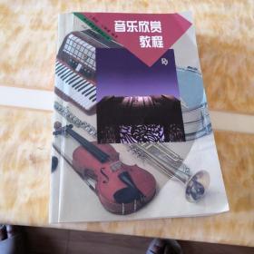 音乐欣赏教程