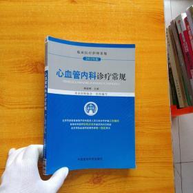 临床医疗护理常规:心血管内科诊疗常规(2012年版)【内页干净】