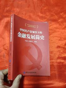中国共产党领导下的金融发展简史  【小16开】