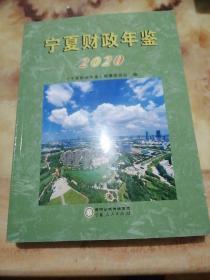 宁夏财政年鉴(2020)