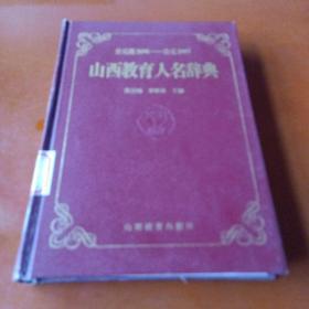 山西教育人名辞典  公元前2698——公元1997
